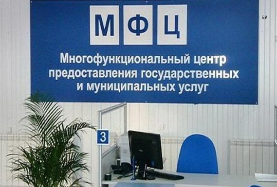 Правительство одобрило выдачу паспортов иводительских прав вМФЦ