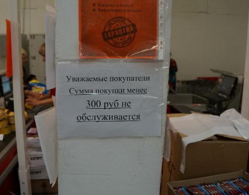 Чего мелочиться? Челябинский магазин отказался обслуживать клиентов счеком наименее 300 руб.